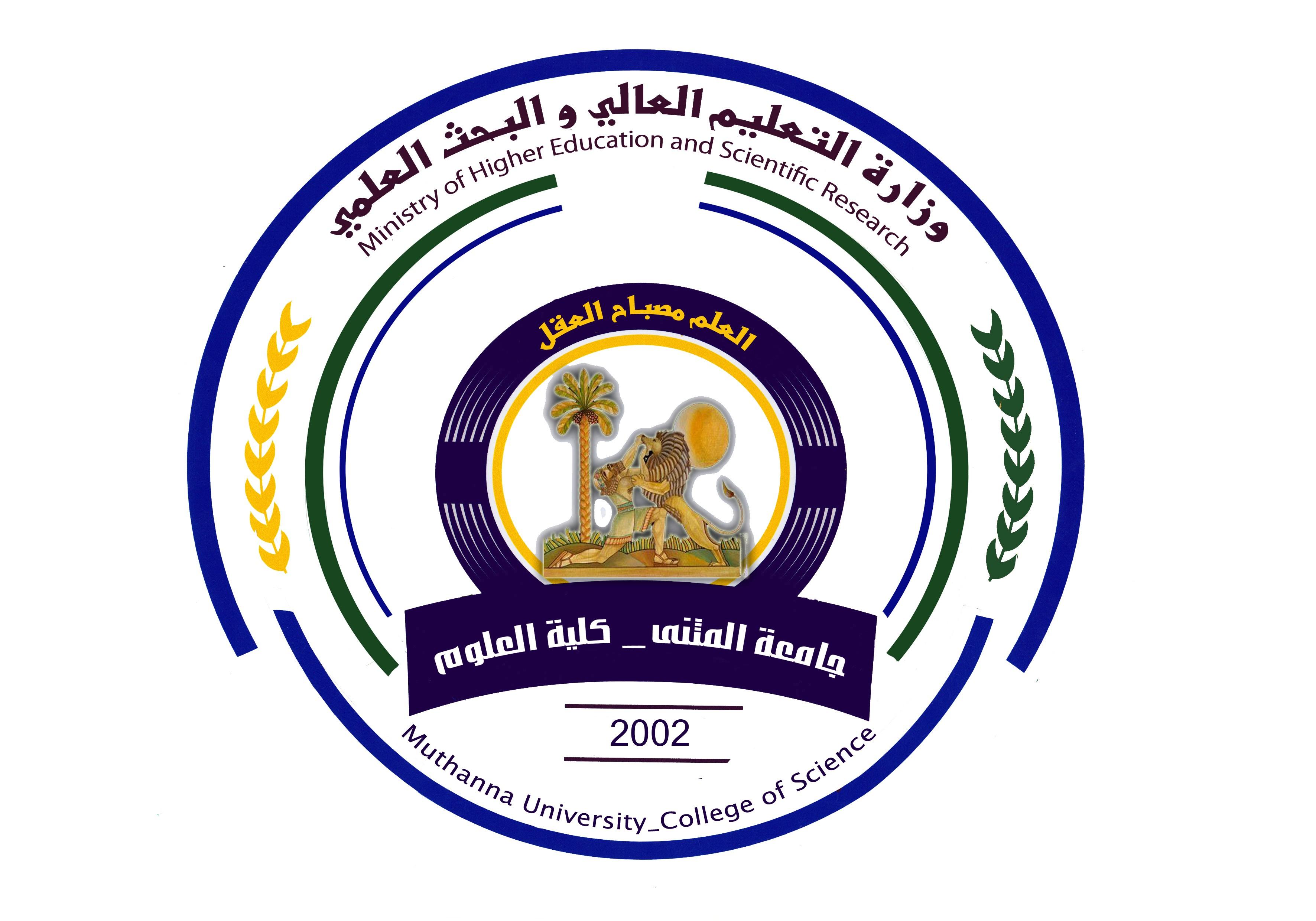 كلية العلوم جامعة المثنى